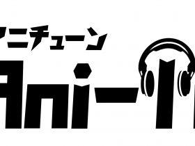 anitune-logo